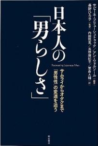 日本人の「男らしさ