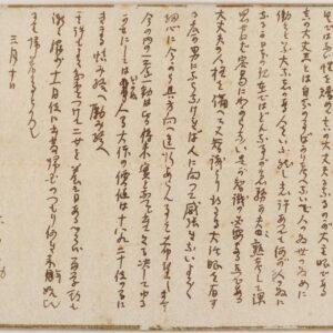 A scan of Natsume Soseki's Japanese handwriting