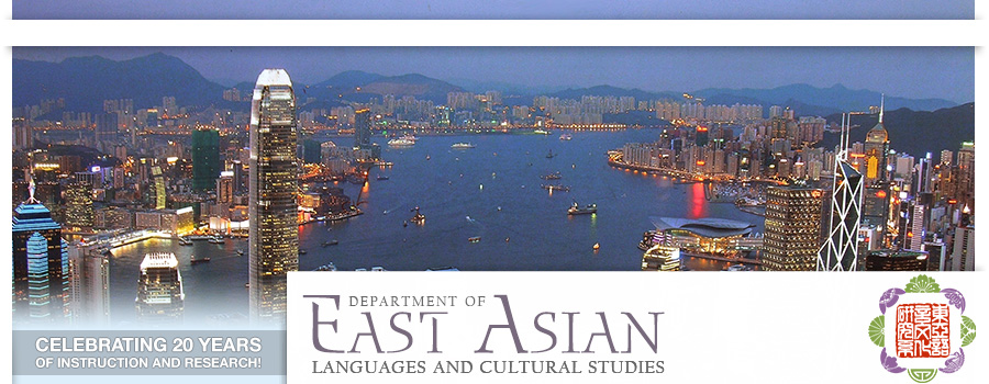 Chinese Language Placement Test for Fall Quarter 2018