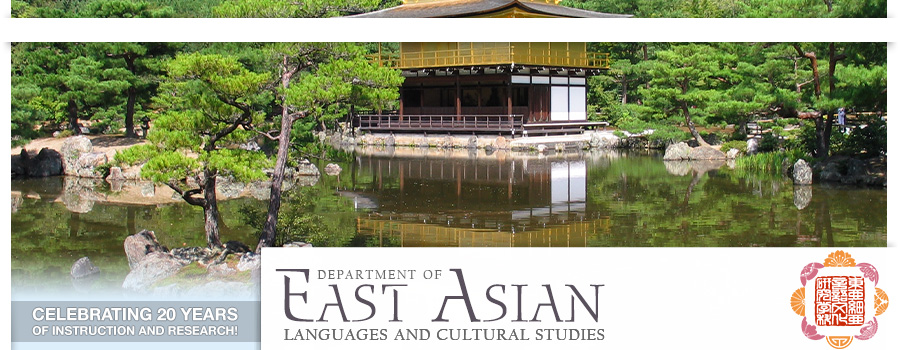 Japanese Language Placement Test for Fall '18