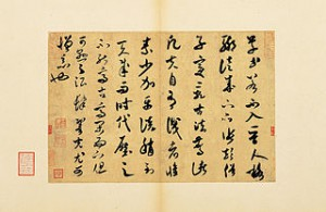 Mi Fu - On Calligraphy