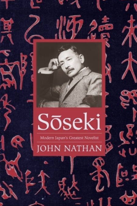 Cover of John Nathan's Soseki book