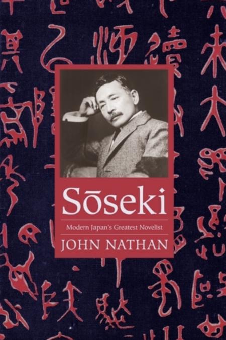 Sōseki, Modern Japan's Greatest Novelist by John Nathan book cover