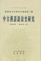 yu_book2