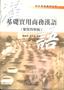 yu_book3