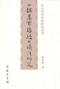 yu_book5