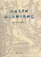 yu_book6